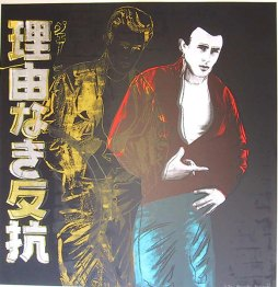 Warhol - Rebel Without A Cause (james Dean) Tp